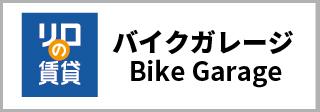 東都のバイクガレージ
