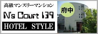 東京府中のハイグレードマンスリーマンション