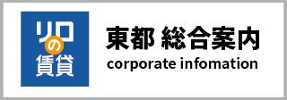 小田急・京王沿線で35年の信頼と実績 不動産トータルマネジメントの総合事業会社