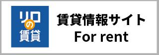 小田急線・京王線の賃貸物件・不動産情報
