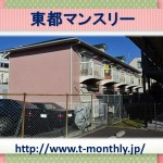 東都マンスリー シェモア喜多見【喜多見】最短18分で新宿へ!