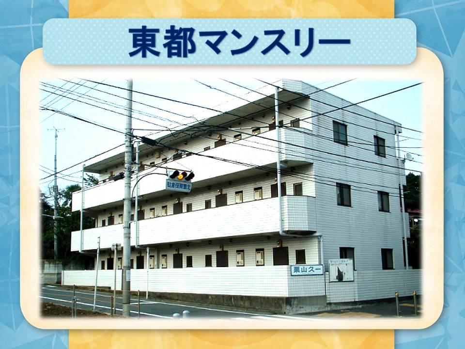 エクシード狛江通常版