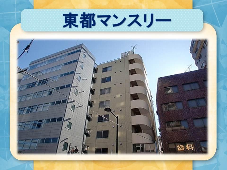 TOHTO Monthly 西新宿【新宿駅1.8KM‼】新宿まで徒歩圏内。 コンビニ、ドラッグストアが至近、松屋が目の前なので、生活の利便性も抜群です♪