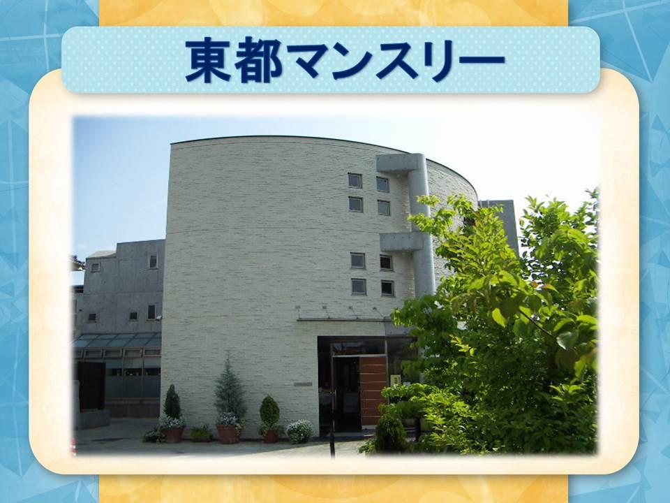 東都マンスリー N's Court 139 Lego 【3F・4F】<br> 京王線府中まで2分・調布まで9分  <br>  中央線/南武線立川まで9分 <br>  フロントサービス有・二人入居可